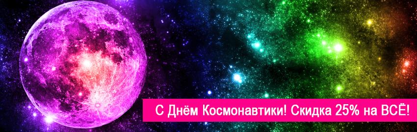 Поздравляем Вас с Днём Космонавтики! Скидка 25%