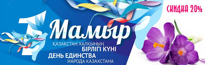 С Днем единства народа Казахстана! Скидка 20%