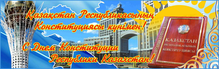 C Днём Конституции Республики Казахстан!